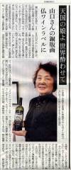 Hiromi Yamaguchi newpaper 372.jpg